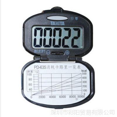 Tanita/百利达 百利达PD-635电子计步器 大屏显示 老人跑步计步器