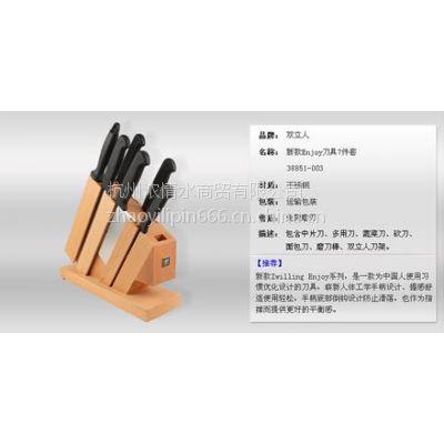 杭州双立人总代理商 不锈钢 杭州双立人专卖店 刀具套装