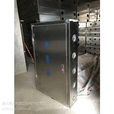五户水表箱 水表箱 表箱 水表 不锈钢 配电箱 电表箱 水表箱定制
