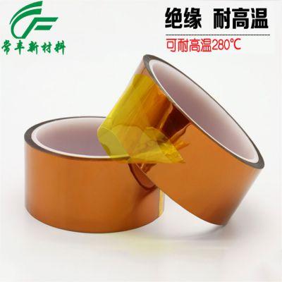 东莞【常丰】生产 聚酰亚胺薄膜胶带耐高温280度 琥珀色胶带 通过ROHS认证