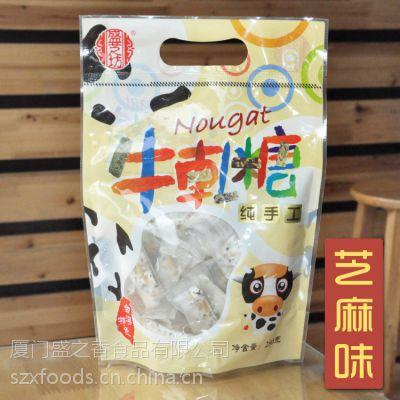 供应 盛芝坊250克芝麻味牛轧糖 软糖 闽南特产 休闲零食