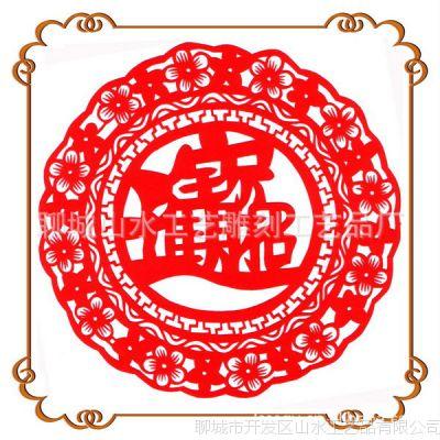 剪纸窗花福字广告剪纸春节送礼佳品