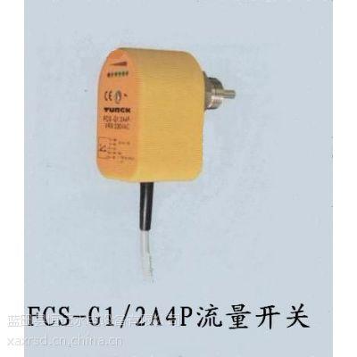 FCS流量开关 FCS-G1/2A4P-VRX/24VDC