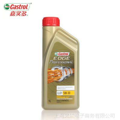 嘉实多极护专享机油 宝马3系5系专用全合成机油 LL01 5W-30 1L