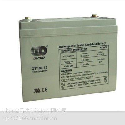 飞碟蓄电池生产厂家