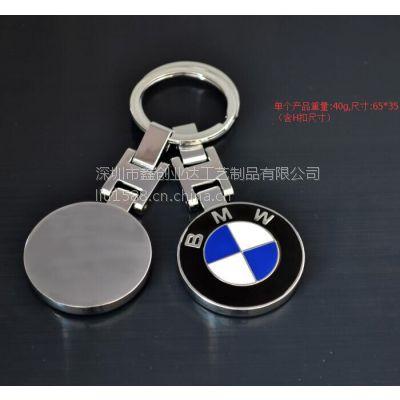 武汉专业金属钥匙扣定做宝马汽车钥匙扣制作钥匙扣价格