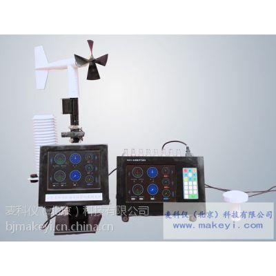 XZC2-2H型 数字气象站|自动气象站(风速风向、温湿度、气压)库号:3679