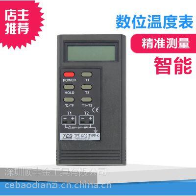 TES/泰仕TES1310数显温度表-50-1300度接触式热电偶探头测温仪器表面温度计