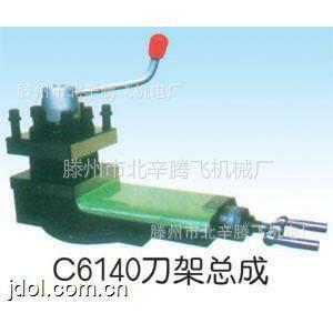 供应厂家直销C616刀架总成 机床刀架 车床刀架 机床附件配件