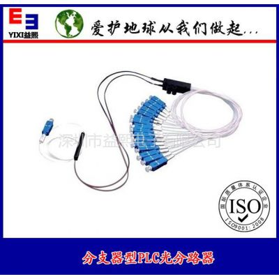 供应定制生产分支器型光分路器1分N