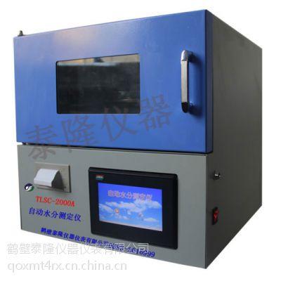 供应自动水分测定仪 大容量大颗粒水分测定仪