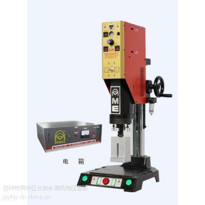 昆山\\吴江\\常熟\\张家港超声波塑料焊接机