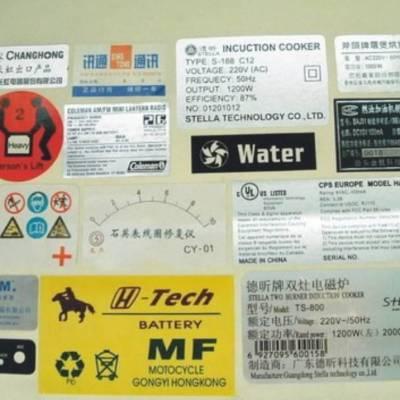 阳泉光白PVC标签加盟.牛皮纸不干胶标