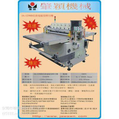 供应东莞市塘厦肇颖机械JA-1250D长条宽幅型模切机
