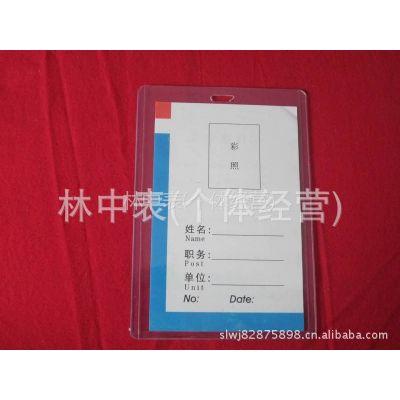【本厂供应】鼎盛文具透明pvc28丝(厚)硬胶卡套B7