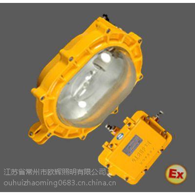 欧辉照明厂家直销BFC8120 内场防爆泛光灯