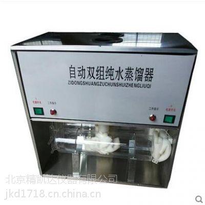 实验室专用JK-B石英自动双重纯水蒸馏器