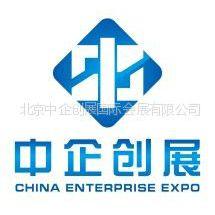 供应北京中企创展国际婴幼儿婴童展玩具展