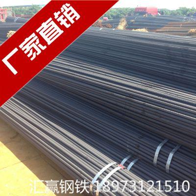 【汇赢】批发优质HRB400三级螺纹钢筋 建筑钢材 螺纹钢今日价格表
