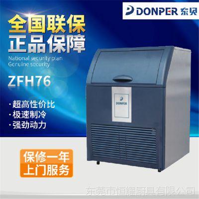 东贝ZFH76商用制冰机 酒吧小型制冰机 冷冻食品加工设备 厂家批发