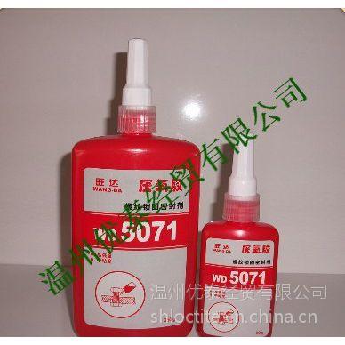 供应旺达5071螺纹锁固密封剂,厌氧胶