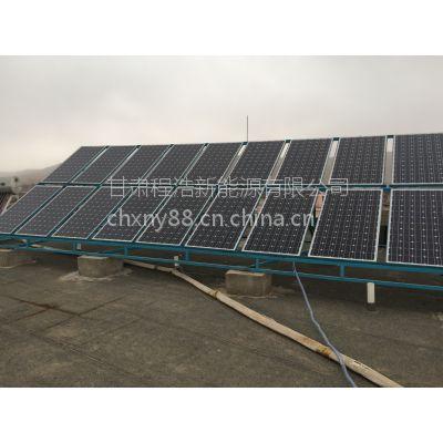 甘肃兰州程浩供应:定西5000w太阳能并网发电系统 光伏并网发电厂家