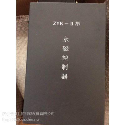 陕西宝鸡—中原防爆ZYK-II智能永磁控制器