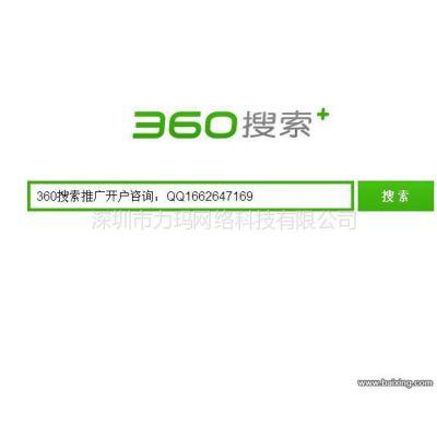 供应深圳360搜索代理商