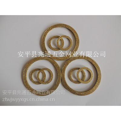 供应黄铜丝网垫圈、黄铜垫片、黄铜减震垫片-兆通