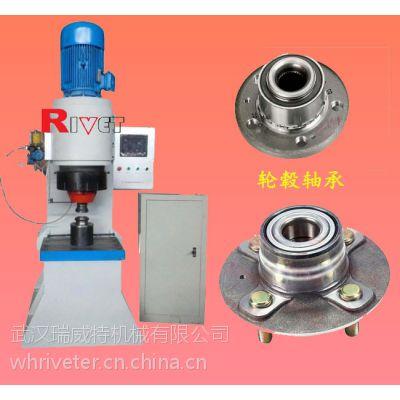 瑞威特数控铆接机,轮毂轴承铆接机,重型铆钉机,液压铆钉机,数控旋铆机
