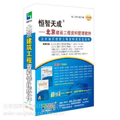 正版送货上门 恒智天成-北京市建筑工程二代资料软件2017版 货到付款