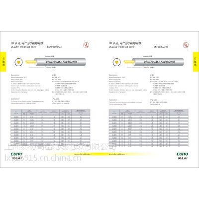 耐温105度600V美标UL认证UL1015/UL2464电子线AWG