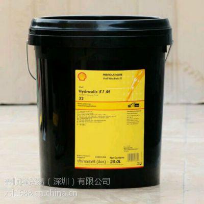 供应壳牌海得力Shell Hydraulic S1 M 32抗磨液压油