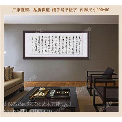 武汉名艺画苑(在线咨询),恩施书法字画,茶楼装饰书法字画