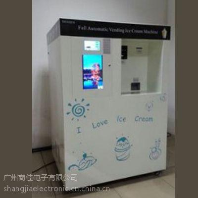 供应蛋嗒版冰淇淋自动售货机,在线支付方式