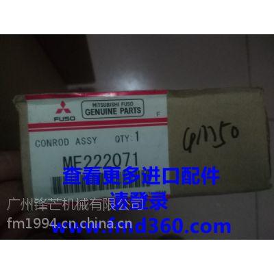 三菱4M50连杆ME222071三菱原厂连杆
