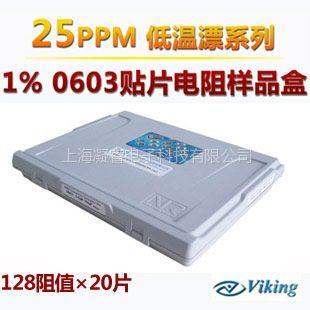 供应1% 0603 25ppm 低温漂电阻样品盒20片 0603低温漂贴片电阻包