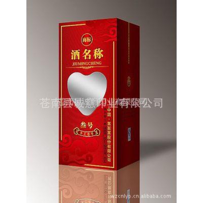供应各类酒盒印刷包装、酒盒纸质包装,各类彩盒质好价优可供定做