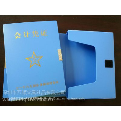 万顺 会计凭证盒 PP会计盒 烫金资料盒 蓝色