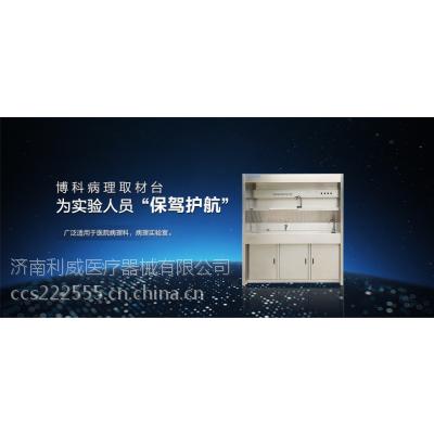 博科病理科专用取材台QCT-1000价格,性价比高,著名品牌