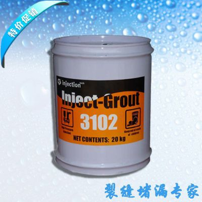 供应德国进口3102油性注浆料、 进口油性灌浆材料