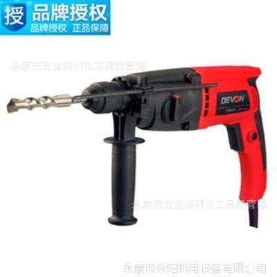浙江原装正品DEVON大有电动工具1102-1 20mm电锤 水泥开凿打孔