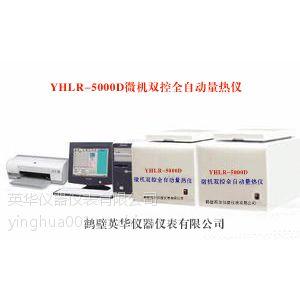 YHLR-5000D专业提供检测石油柴油甲醇热值的仪器-鹤壁英华热值仪器