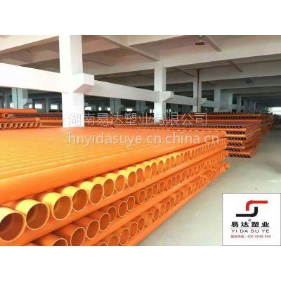 怀化CPVC电力管批发价格/CPVC管专业品牌易达塑业