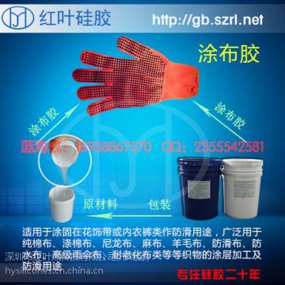 手套防滑涂层丝印硅胶液体硅胶,手套用液体硅胶