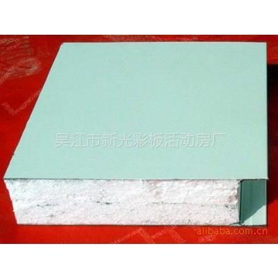 供应EPS彩钢夹心板,泡沫彩钢夹心板 新光彩板欢迎订购