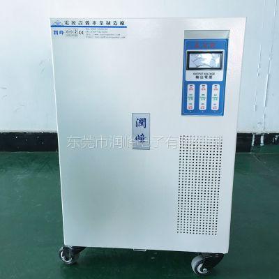 润峰电源三相补偿式全自动电力稳压器40kva 东莞稳压器厂家供应