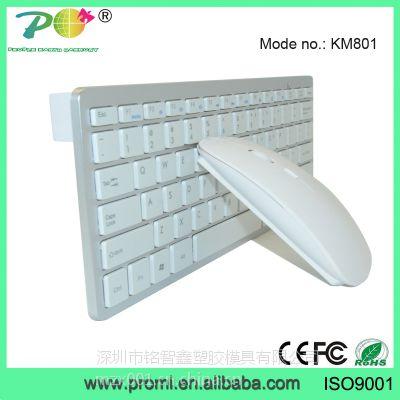 商务办公无线键鼠套装 装超薄迷你键盘鼠标套装 普罗米KM-801 礼品键鼠