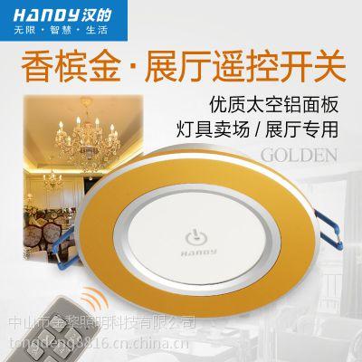汉的新款智能开关 热销遥控圆形灯饰卖场铝材红外开关