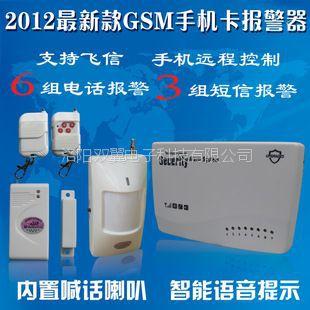 供应GSM手机卡防盗报警器 短信报警 手机远程控制控制电器8016